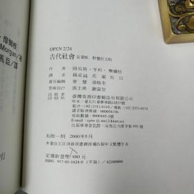 台湾商务版  摩尔根 著,马雍、马巨 译《古代社會:從蒙昧.野蠻到文明》