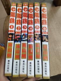 七龙珠(6本全)