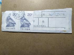 包裹单剪片-邮票销【普票吉林公主岭136101】邮戳如图1*
