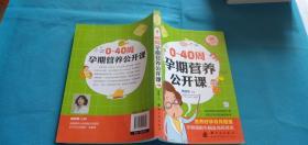 快乐妈咪:0-40周孕期营养公开课1