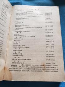 世界知识手册1957 -------------1