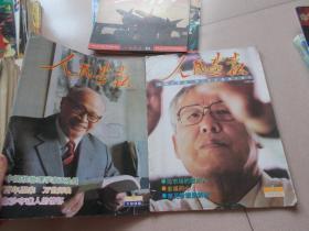 人民画报1998年第1,8期【两期合售】