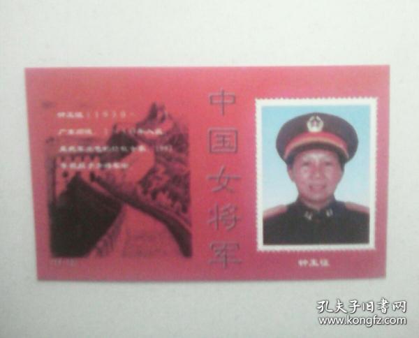 中国女将军----(12)钟玉征(纪念张)