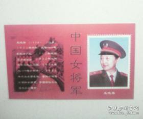 中国女将军---(13)王晓棠(纪念张)