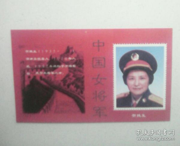 中国女将军----(11)贺捷生(纪念张)