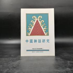 台湾商务版  谭达先《中国神话研究 》