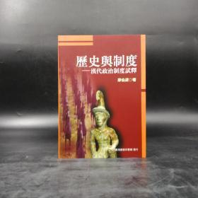 台湾商务版  廖伯源《历史与制度:汉代政治制度试释 》(锁线胶订)