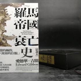 台湾联经版 吉本著,席代岳译《罗马帝国衰亡史》(精选本)(函套精装)