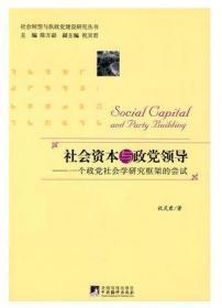 社会资本与政党领导:一个政党社会学研究框架的尝试 祝灵君、陈方勐  著 中央编译出版社 9787511702722