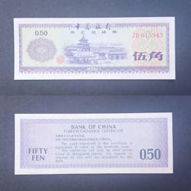 中国银行外汇兑换券 5角/五角/伍角纸币 1979年 9品