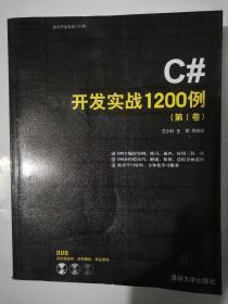 C#开发实战1200例