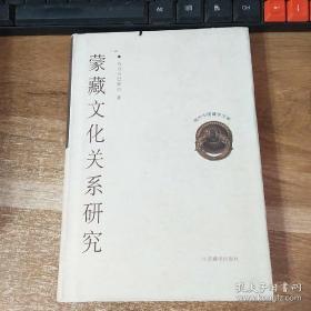 现代中国藏学文库――蒙藏文化关系研究14