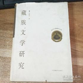 现代中国藏学文库――藏族文学研究1