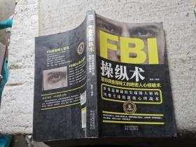 FBI操纵术 联邦调查局特工的绝密人心侦破术