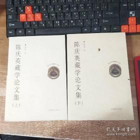 现代中国藏学文库――陈庆英藏学论文集(上、下)