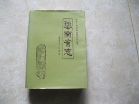 云南省志 卷五十六 公安志