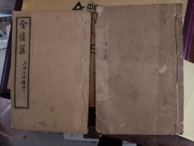金匮翼 两册四卷 实物图  【三四卷册品好 一二卷册边沿有图 品自看