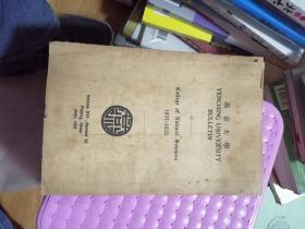 燕京大学YENCHING UNIVERSITY BULLETIN VOL.XVI NO. 24 1931-1932年英文版