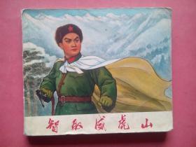 革命样板戏连环画 :智取威虎山(初稿) ,保证原版,假一赔十