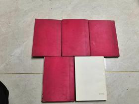 毛泽东选集全五卷 普及版一版一印
