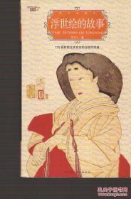 世界经典文化故事丛书.第三辑.全彩珍藏本.浮世绘的故事