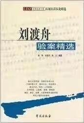 刘渡舟临证验案精选