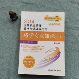 2014国家执业药师资格考试辅导用书:药学专业知识(二)(第8版)