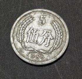 1955年5分硬币