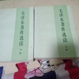 毛泽东著作选读。上册下册。