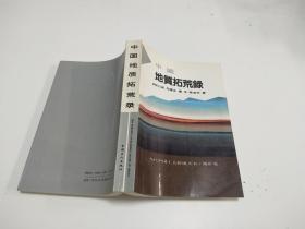 中国地质拓荒录(有笔迹)