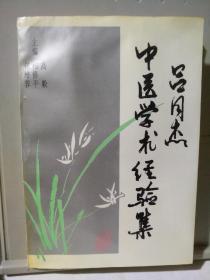 吕同杰中医学术经验集