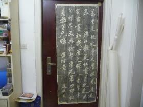 老拓片;黄庭坚行书《戏赠米元章》纸张厚实,拓印清晰,尺寸;长157.5厘米,宽65厘米