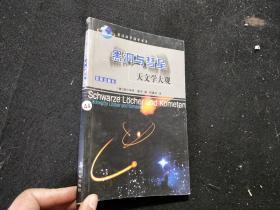 黑洞与彗星:天文学大观——前沿科学探索书系