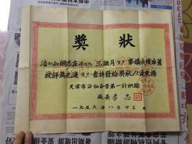 1956年 奖状