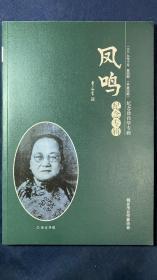 《凤鸣》二0一九年十月第四期(总第四期)纪念徐自华专辑