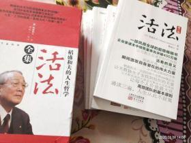 活法稻盛和夫全集共5册