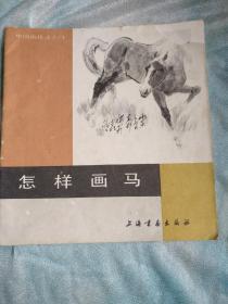 中国画技法入门:怎样画马