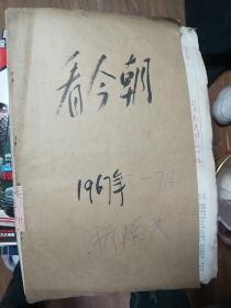看今朝1967年3一7月(浙医大)有创刊号