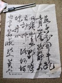 著名剧作家、诗人、湖北作协主席 骆文  毛笔书法草稿1页 16开