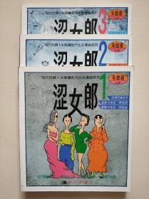 涩女郎(1-3)