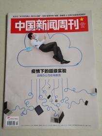 中国新闻周刊2020.3.9