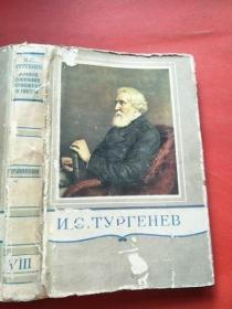 俄文原版и с тургенев романы 屠格涅夫长篇小说集