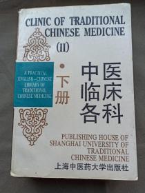 中医临床各科  下册