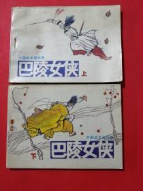《巴陵女侠》老连环画上下册2