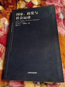 国家、政党与社会运动——东方编译所译丛