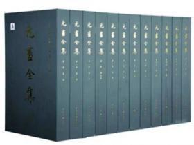 元画全集  全16册   浙江大学出版社  8开精装  定价57600元