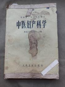中医妇产科学