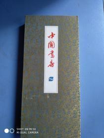 中国书店  君子之风镇纸
