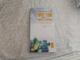 磁带-全日制普通高级中学教科书(试验修订本 必修)英语第二册下朗读与听力