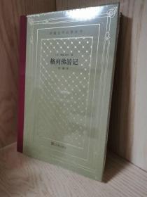 毛邊網格本:格列佛游記(精裝,一版一印,全新未拆封)外國文學名著叢書